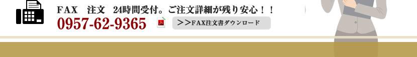 詳細が残り安心・確実なFAX注文もどうぞ。こちらをクリックで注文書をダウンロード