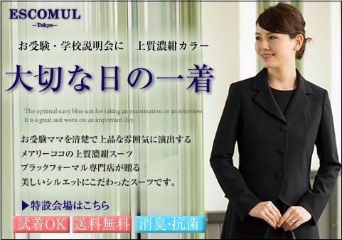 濃紺スーツ お受験スーツ ママ