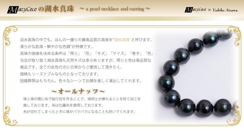 湖水真珠,8.5~9.5mm前後珠,入学式,結婚式,アクセサリー
